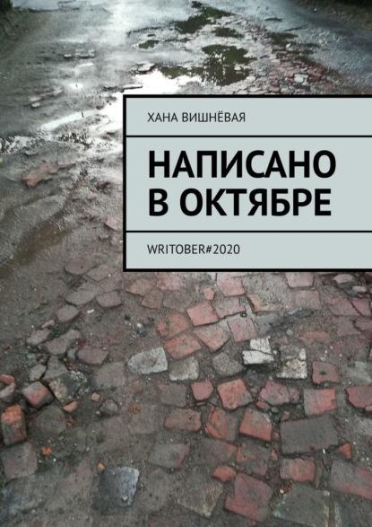 Написано воктябре. WRITOBER#2020