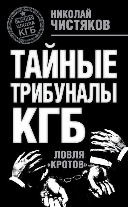 Тайные трибуналы КГБ. Ловля «кротов»
