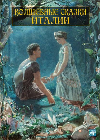 Сборник Волшебные сказки Италии сборник сказки италии