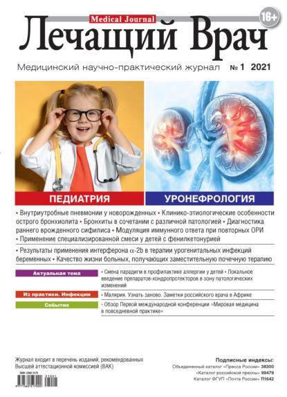 Журнал «Лечащий Врач» №01/2021