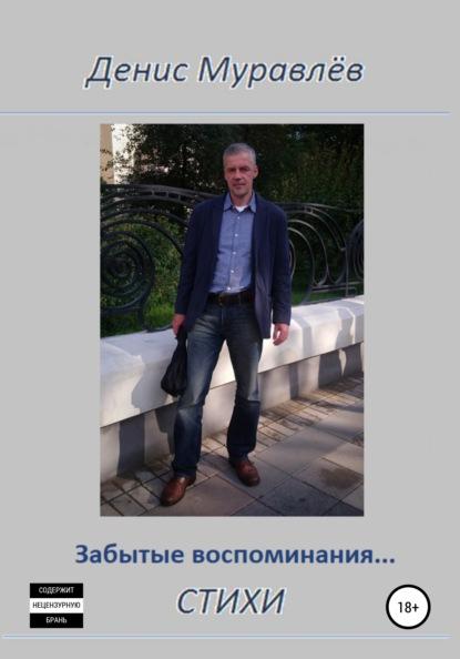 Денис Николаевич Муравлёв Забытые воспоминания… Стихи недорого