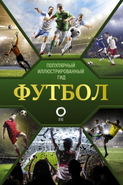 Марк Шпаковский Футбол