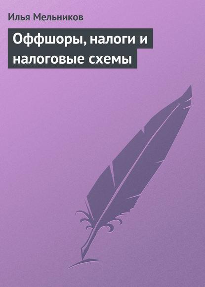 илья мельников болезни ребёнка и его стрессы Илья Мельников Оффшоры, налоги и налоговые схемы