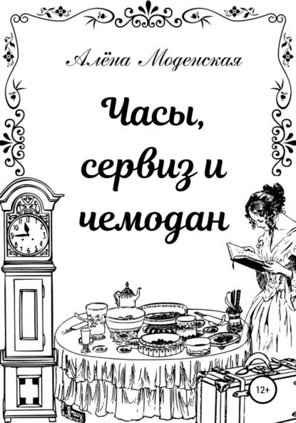 Алёна Моденская Часы, сервиз и чемодан