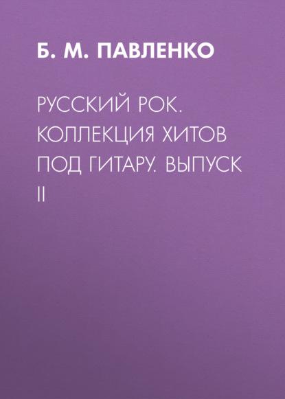 Русский рок. Коллекция хитов под гитару. Выпуск II