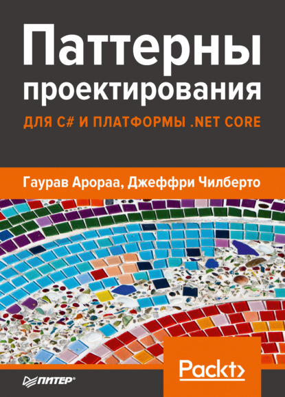Паттерны проектирования для C# и платформы .NET Core