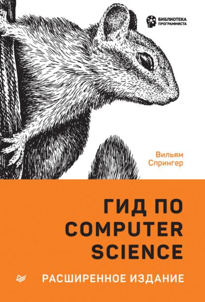 Гид по Computer Science для каждого программиста (pdf + epub)