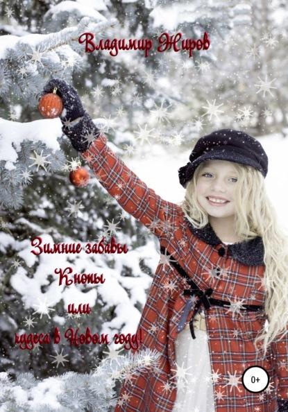 Зимние забавы Кнопы, или Чудеса в Новом году