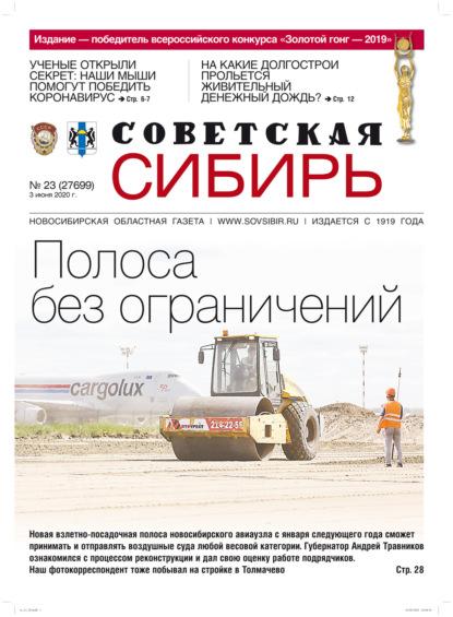 Газета «Советская Сибирь» №23 (27699) от 03.06.2020