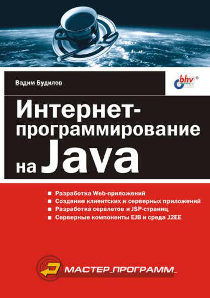 Вадим Будилов Интернет-программирование на Java андрей шкрыль разработка клиент серверных приложений в delphi isbn 5 94157 761 3