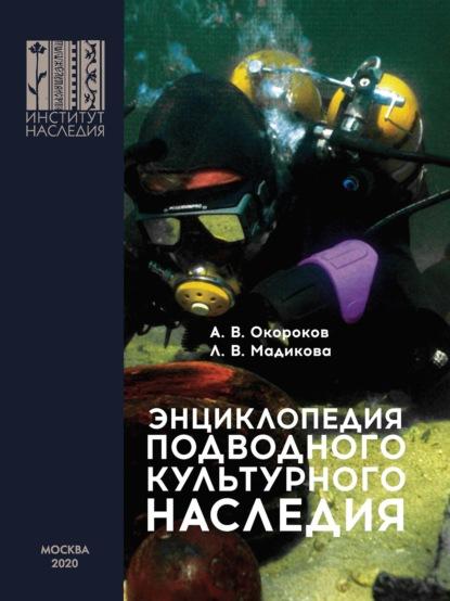 Александр Окороков Энциклопедия подводного культурного наследия недорого
