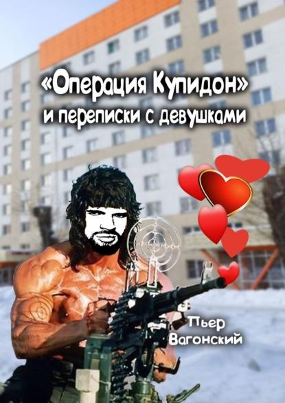 Павел Щербина «Операция Купидон» ипереписки Хиккинга сдевушками