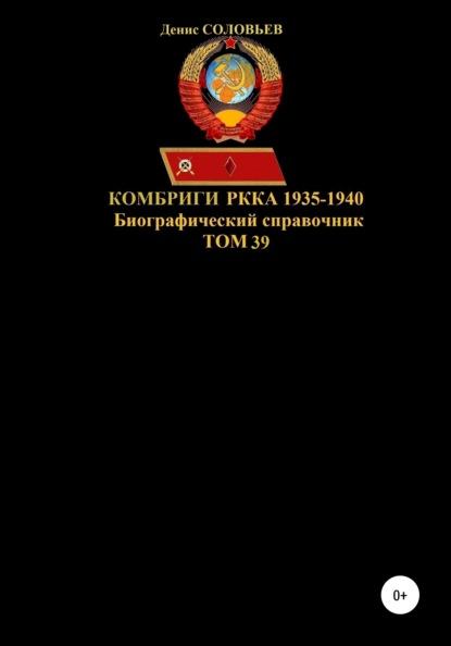 Комбриги РККА. 1935-1940 гг. Том 39