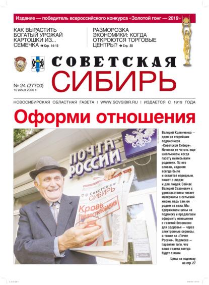 Газета «Советская Сибирь» №24 (27700) от 10.06.2020