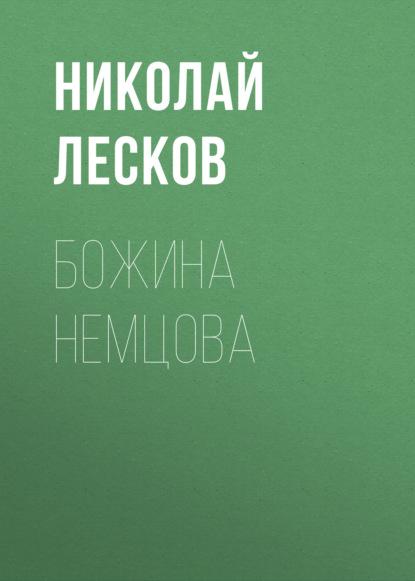 Божина Немцова