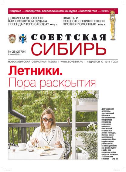 Газета «Советская Сибирь» №28 (27704) от 08.07.2020
