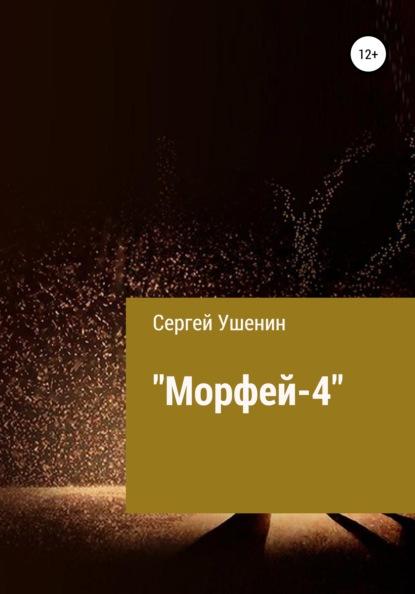 Сергей Валерьевич Ушенин Морфей-4