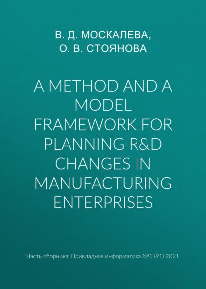 A method and a model framework for planning R&D changes in manufacturing enterprises
