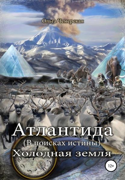 Атлантида. В поисках истины. Книга вторая. Холодная земля