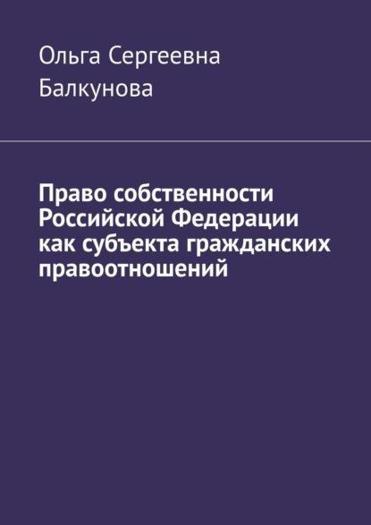 Право собственности Российской Федерации как субъекта гражданских правоотношений