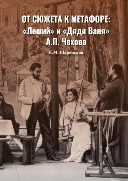 От сюжета к метафоре: «Леший» и «Дядя Ваня» А. П. Чехова