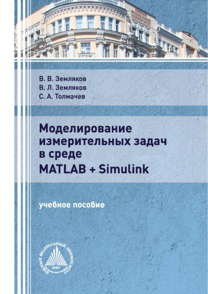 В. Л. Земляков Моделирование измерительных задач в среде Matlab + Simulink недорого
