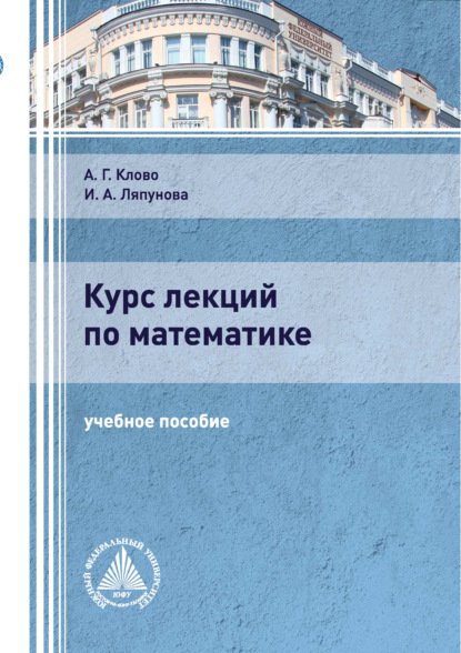Курс лекций по математике