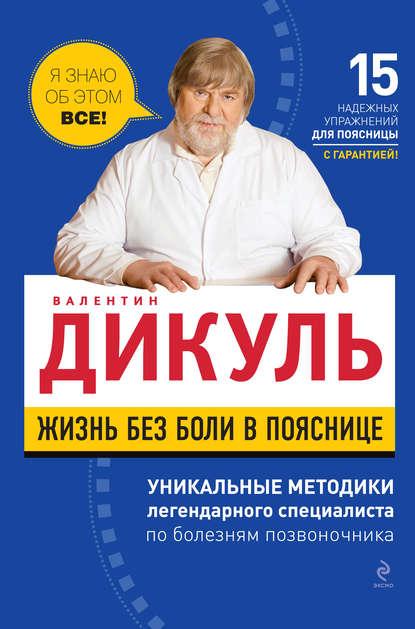 Валентин Дикуль Жизнь без боли в пояснице
