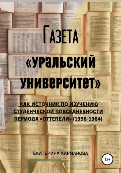 Газета «Уральский университет» как источник по изучению студенческой повседневности периода «оттепели» (1956-1964)