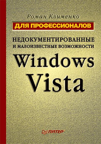 Роман Клименко Недокументированные и малоизвестные возможности Windows Vista. Для профессионалов клименко роман александрович большая книга windows vista для профессионалов
