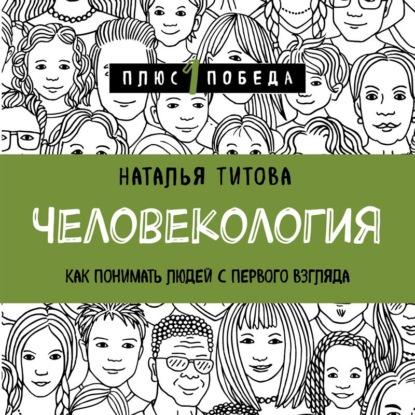 Наталья Титова Человекология. Как понимать людей с первого взгляда
