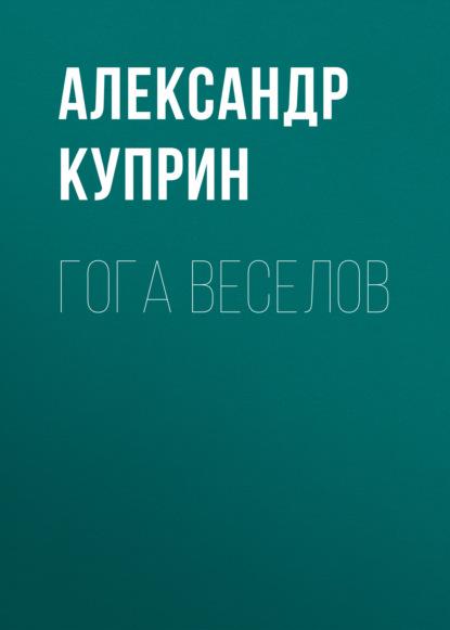 Гога Веселов
