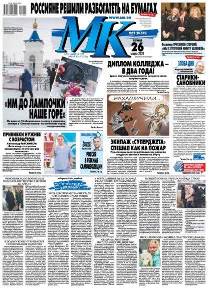 МК Московский Комсомолец 52-2021