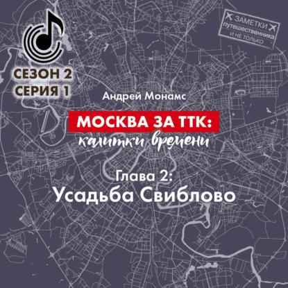 Москва за ТТК: калитки времени. Глава 2. Усадьба Свиблово