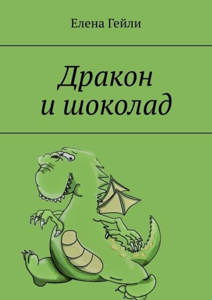 Дракон ишоколад