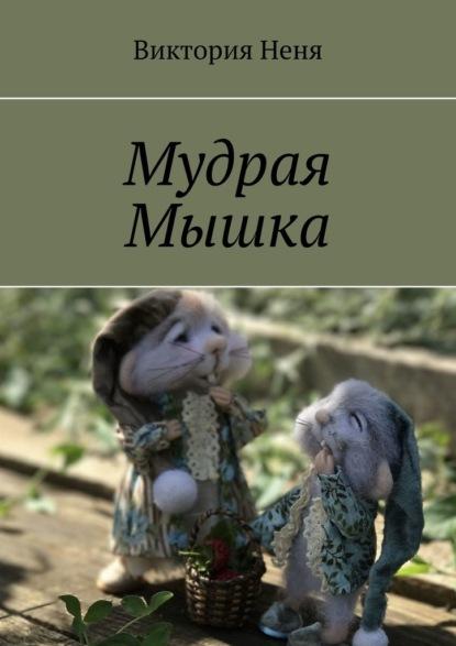 Мудрая Мышка