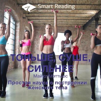 Ключевые идеи книги: Тоньше, суше, сильнее. Наука о построении идеального женского тела. Майкл Мэттьюс