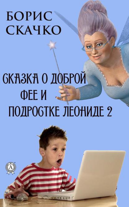 Фото - Борис Скачко Сказка о доброй фее и подростке Леониде 2 родионов а как прожить без инфаркта и инсульта