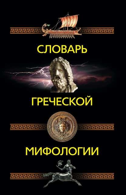 Отсутствует — Словарь греческой мифологии
