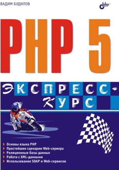 Вадим Будилов PHP 5. Экспресс-курс xml разработка web приложений cd