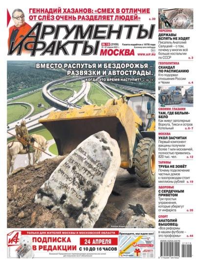 Аргументы и Факты Москва 16-2021