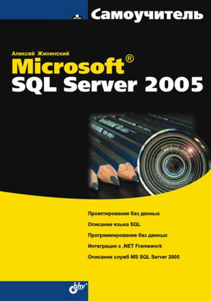 Алексей Жилинский Самоучитель Microsoft SQL Server 2005 michael coles pro sql server 2008 xml