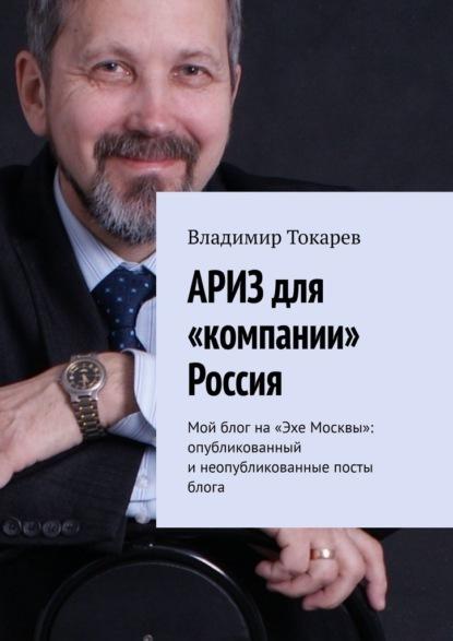 АРИЗ для «компании» Россия. Мой блог на «Эхе Москвы»: опубликованный и неопубликованные посты блога