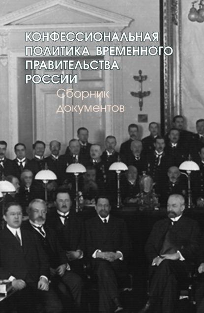 Конфессиональная политика Временного правительства России
