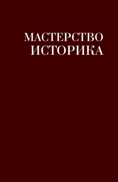 Мастерство историка. Памяти доктора исторических наук И. С. Розенталя
