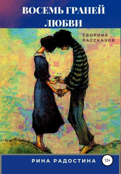 Восемь граней любви. Сборник рассказов