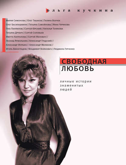 Фото - Ольга Кучкина Свободная любовь сергей магомет любовь кбыстройезде ночное чтение