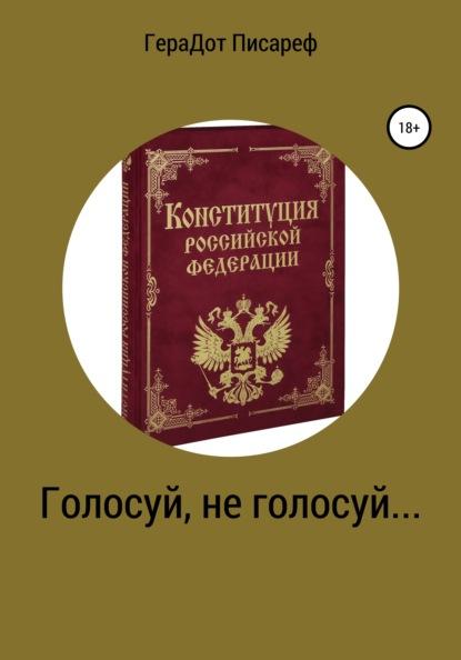 ГераДот Писареф Голосуй, не голосуй… герадот писареф случай на заводе синий коммунар