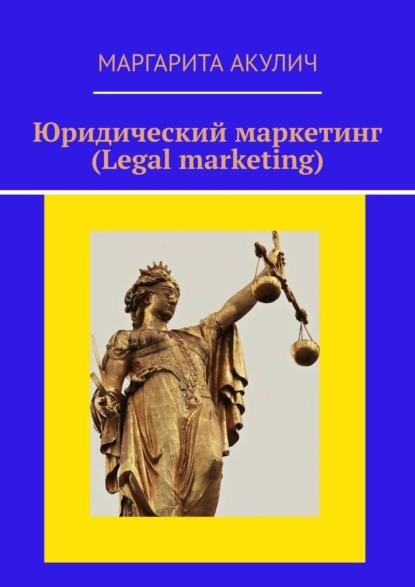 Юридический маркетинг (Legal marketing)