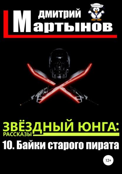 Дмитрий Мартынов Звёздный юнга: 10. Байки старого пирата